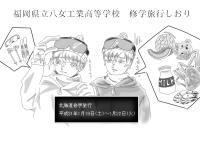 修学旅行しおり改改訂(C2武藤)