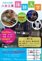 H30中学生体験入学