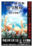 h30体育祭ポスター